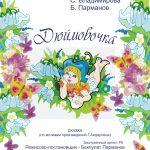Дюймовочка, ГАРТД им.М.Горького