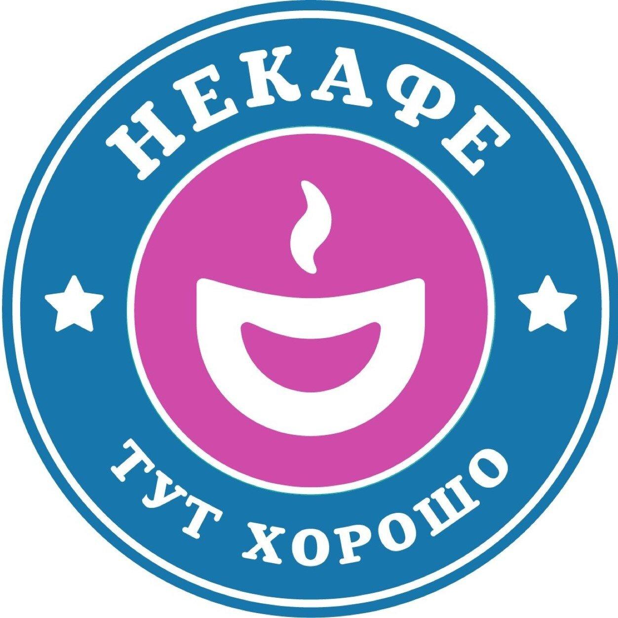 некафе
