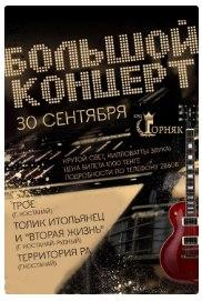 Большой Концерт в Горняке