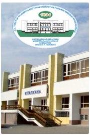 Костанайская областная универсальная научная библиотека им. Л.Н.Толстого