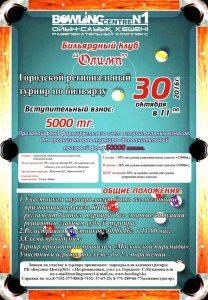 Городской региональный турнир по бильярду