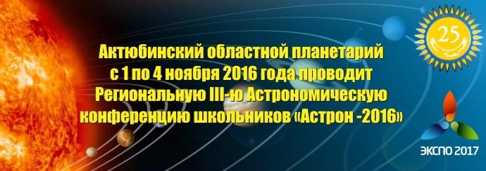 Региональная ІIІ-я Астрономическая конференция «Астрон -2016»