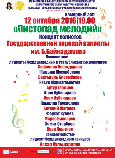 Концерт солистов Государственной хоровой капеллы им. Б.Байкадамова