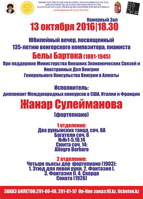 Юбилейный вечер, посвященный 135-летию венгерского композитора Б.Бартока