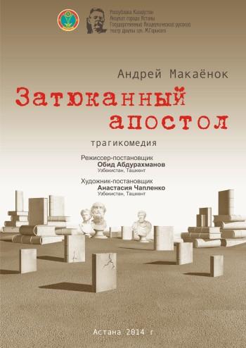 «Затюканный апостол», ГАРТД им.М.Горького