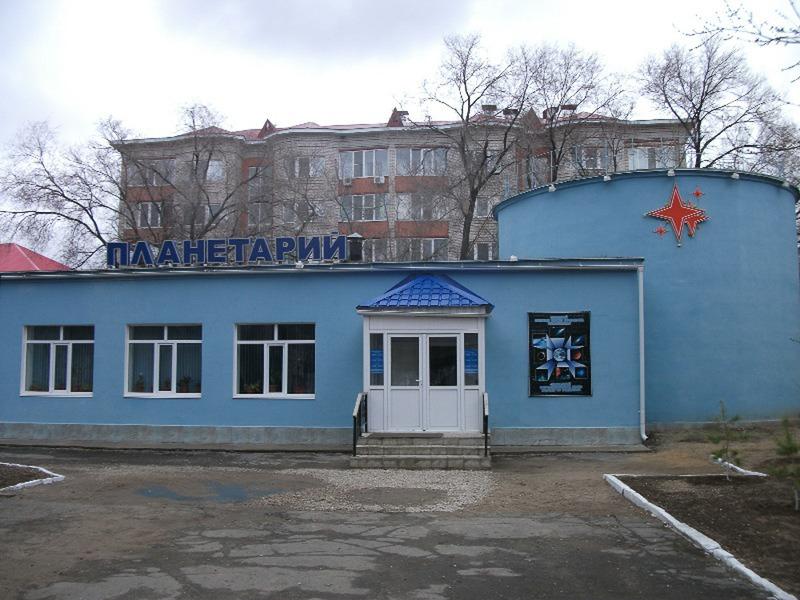 Актюбинский Областной планетарий
