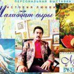 Выставка художника-живописца Мырзалиева Бузурманкула из Республики Кыргызстан