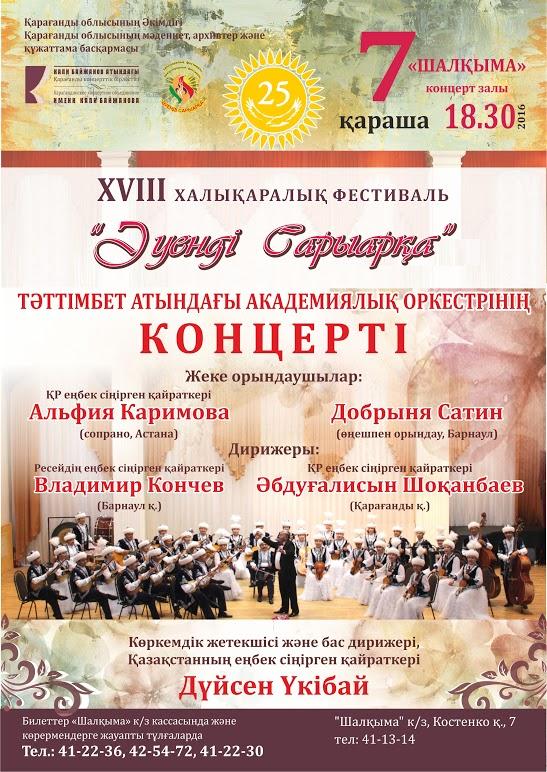 Концерт Академического оркестра казахских народных инструментов им. Таттимбета