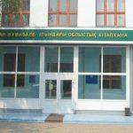 Акмолинская областная универсальная научная библиотека им. М.Жумабаева