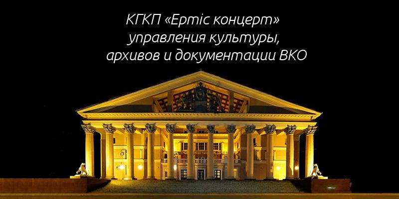 «Ертіс концерт»
