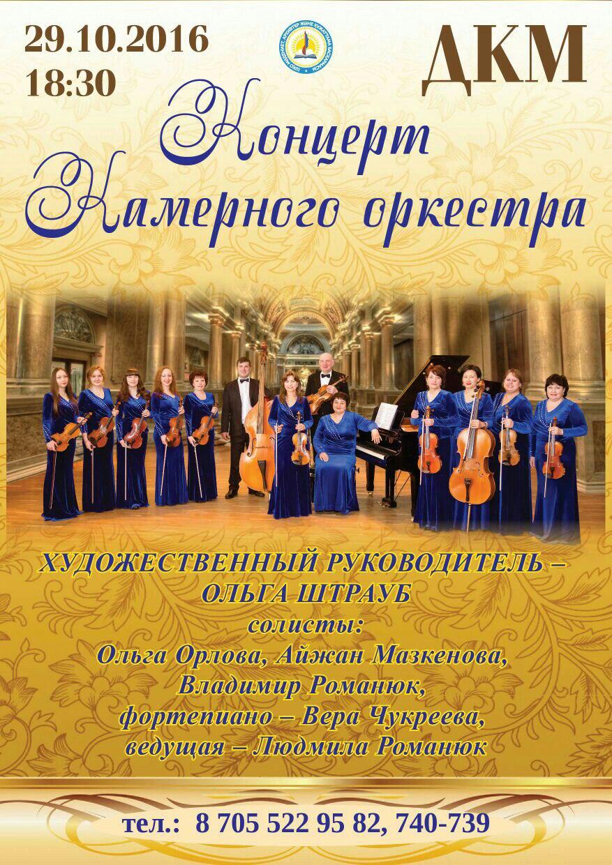Концерт Камерного оркестра (открытие нового концертного сезона)