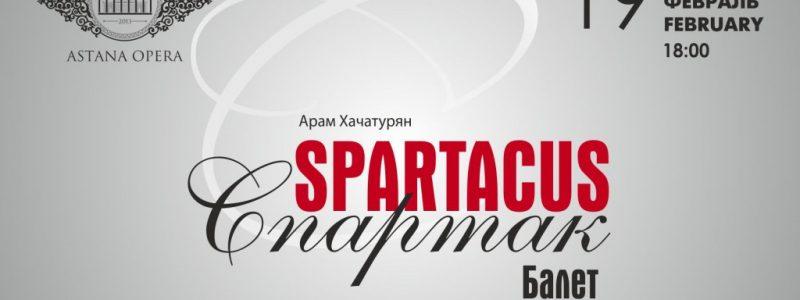 "Балет ""Спартак"""