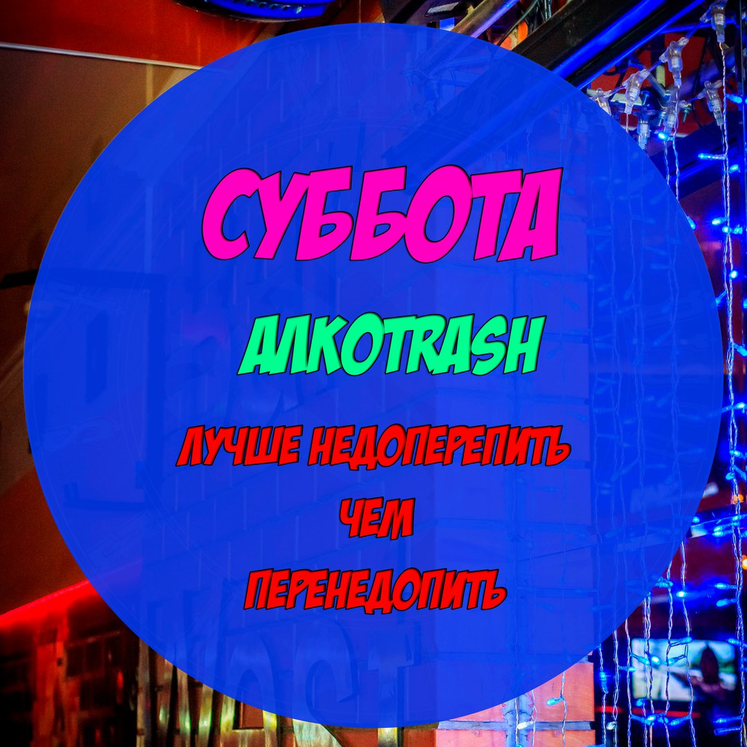 """СУББОТНИЙ АЛКО-ТРЕШ"" в классическом стиле"