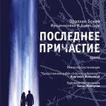 «Последнее причастие», ГАРТД им.М.Горького