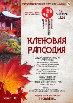 Фестиваль искусств «Японская осень» музыкально-поэтический вечер «Кленовая рапсодия»