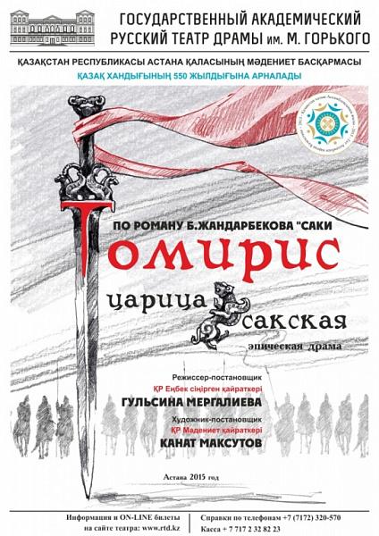 «Томирис-царица сакская», ГАРТД им.М.Горького