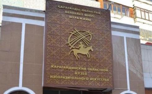 Карагандинский областной музей изобразительного искусства