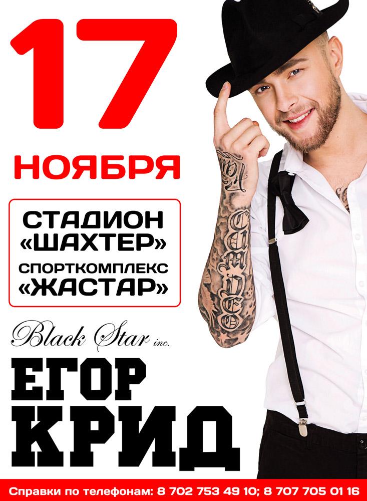 Егор Крид в Караганде