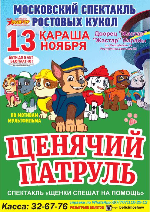 """""""Щенячий патруль"""" в Астане"""