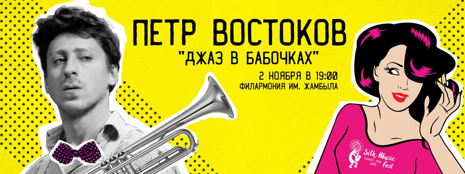 """Трубач Петр Востоков. """"Джаз в бабочках"""""""