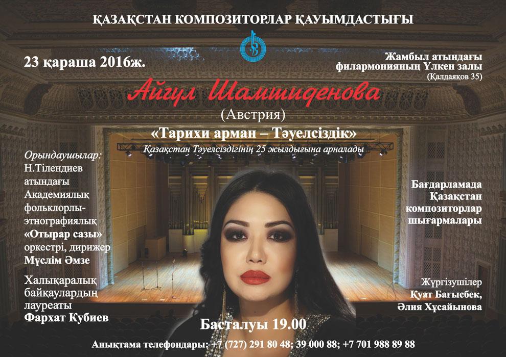 Сольный концерт Айгуль Шамшиденовой
