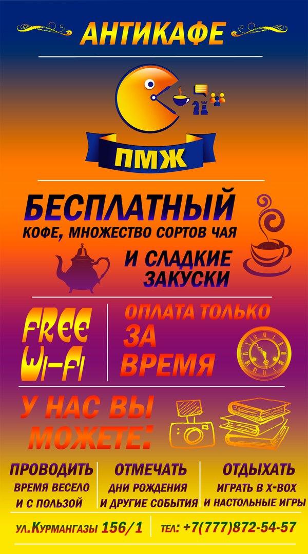 """""""ПМЖ"""" - Антикафе"""
