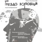 «Гнездо воробья», ГАРТД им.М.Горького