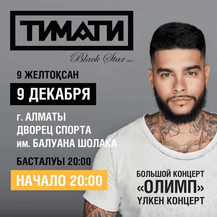 Тимати в Алматы