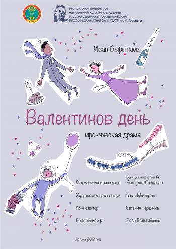 «Валентинов день», ГАРТД им.М.Горького