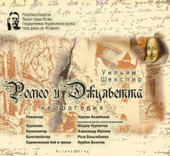 «Ромео и Джульетта», ГАРТД им.М.Горького