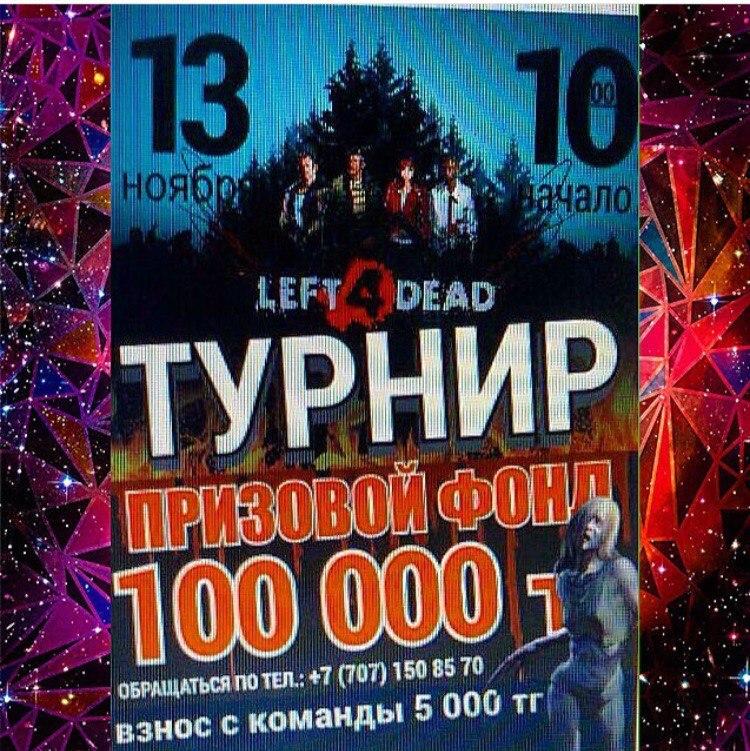 Дорогие наши друзья, спешим сообщить вам об очередном турнире по LEFT 4 DEAD