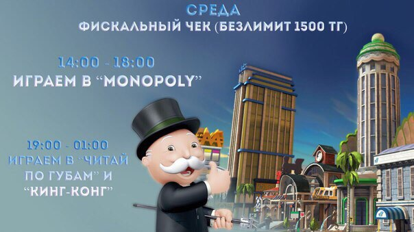 Среда в Некафе Астана