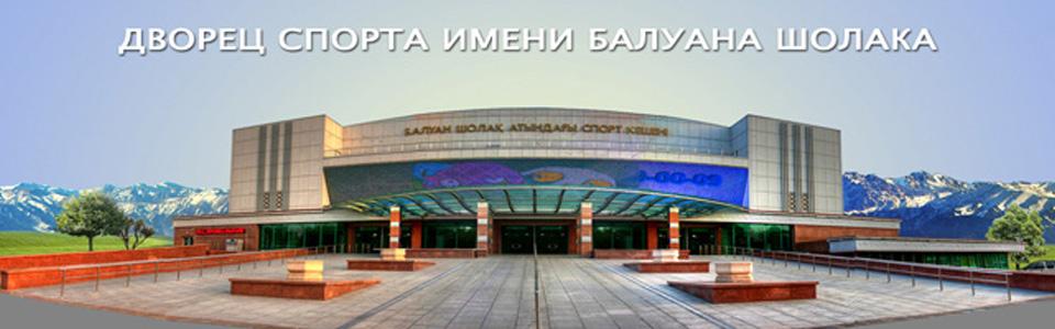 Дворец спорта и культуры им. Б. Шолака