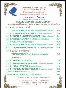 Гастроли Драматического театра имени Островского Западно-Казахстанской области
