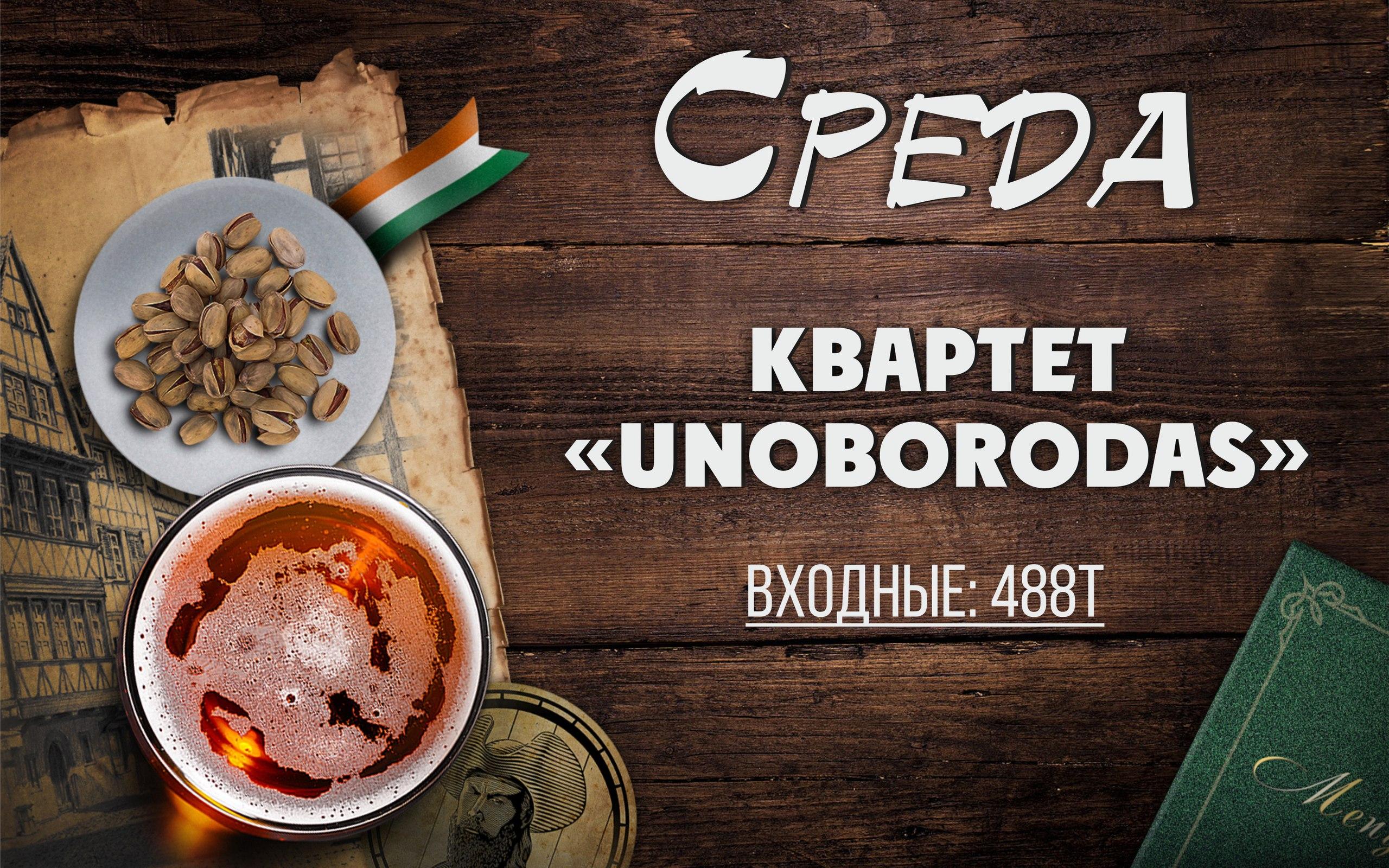 """Unoborodas в """"Бар Налей"""""""