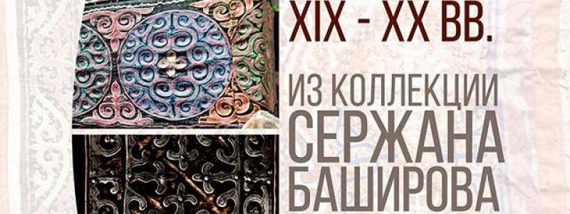 Выставка произведений казахского прикладного искусства из коллекции Баширова Сержана