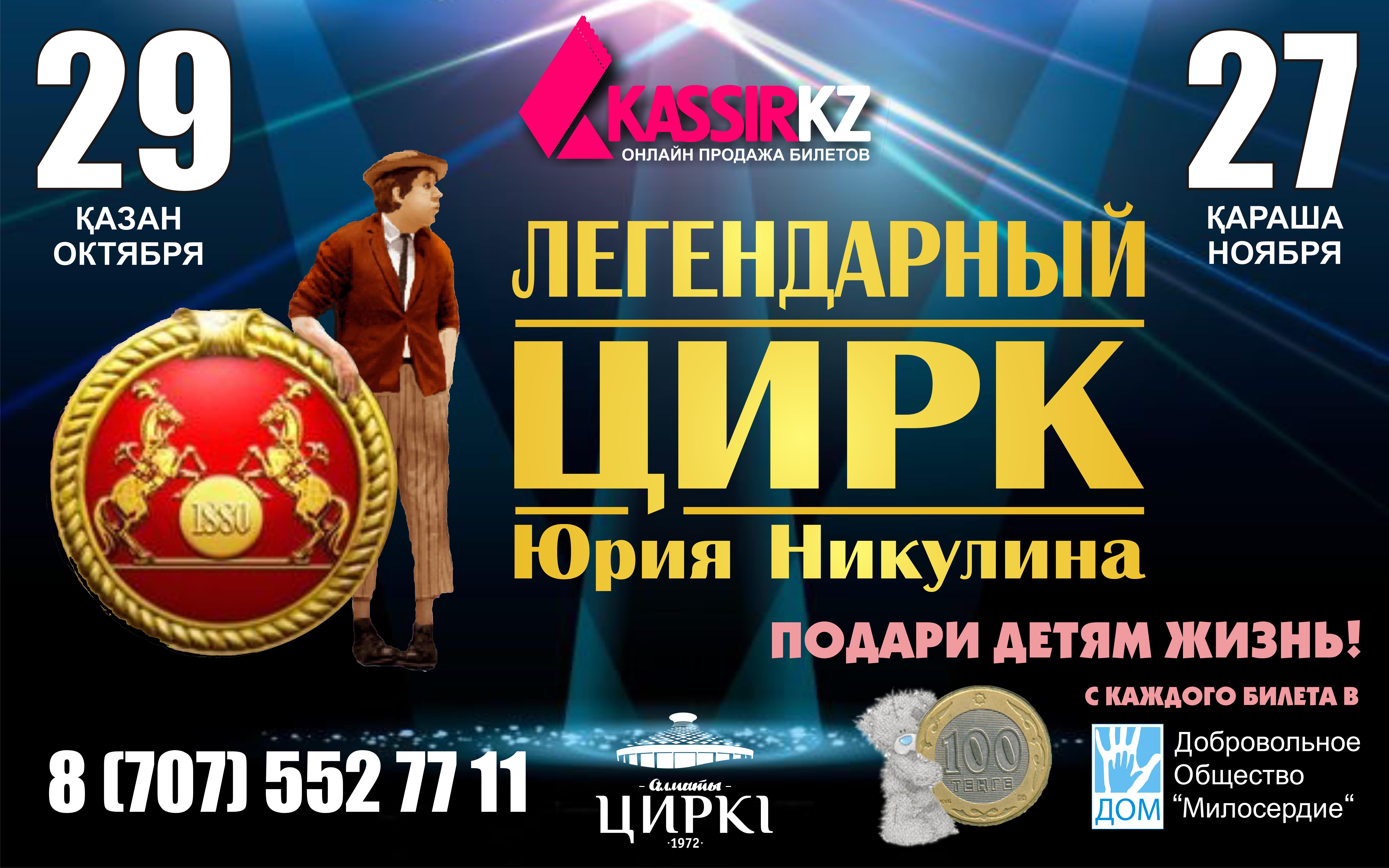 Легендарный цирк Юрия Никулина