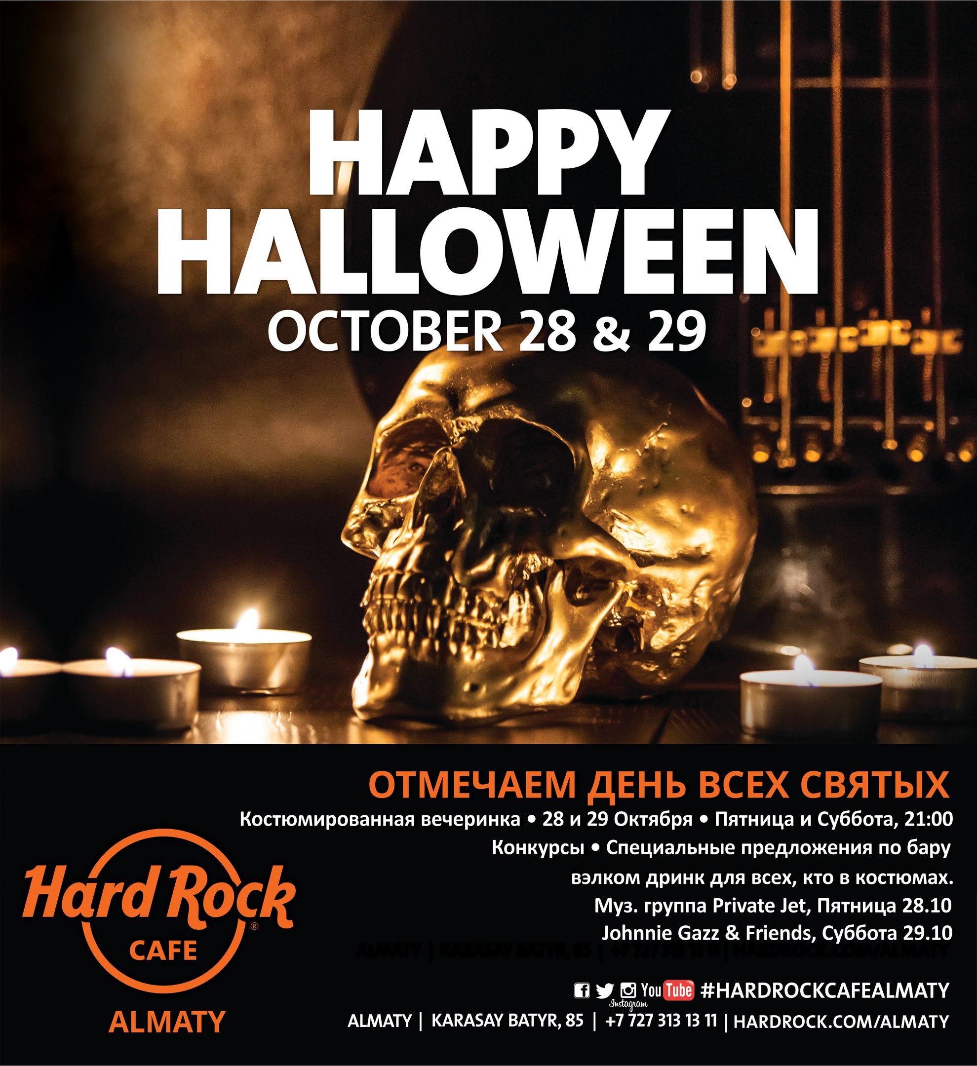 Хэллоуин в Hard Rock Cafe Almaty