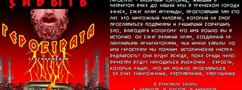 """""""Забыть Герострата"""" (трагикомедия)"""