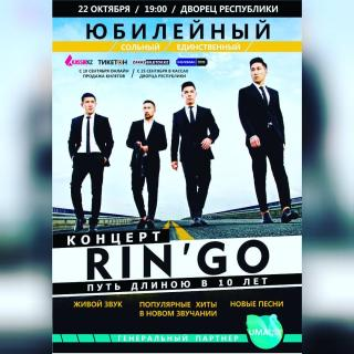 """группа """"RINGO"""" - Путь длиною в 10-лет"""