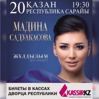 "Мадина Садвакасова - ""Жұлдызым"" атты шоу-концертімен"
