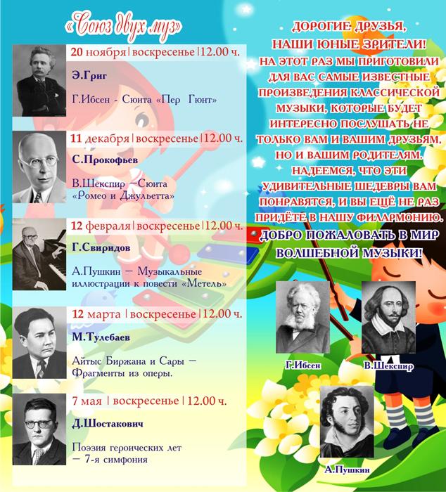 детский абонемент филармонии Союз двух муз