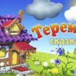 """""""Теремок"""""""
