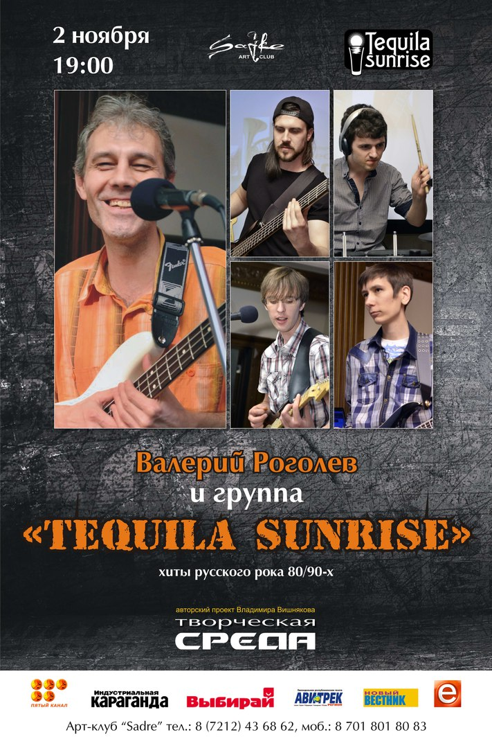 "Валерий Роголев и группа "" Tequila sunrise"""