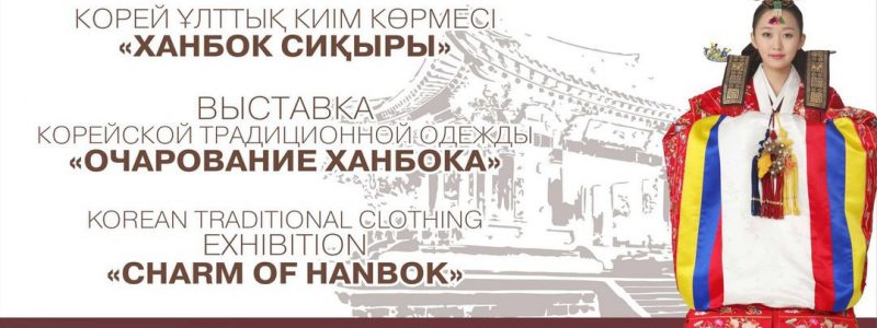 """Выставка корейской традиционной одежды """"Очарование ханбока"""""""