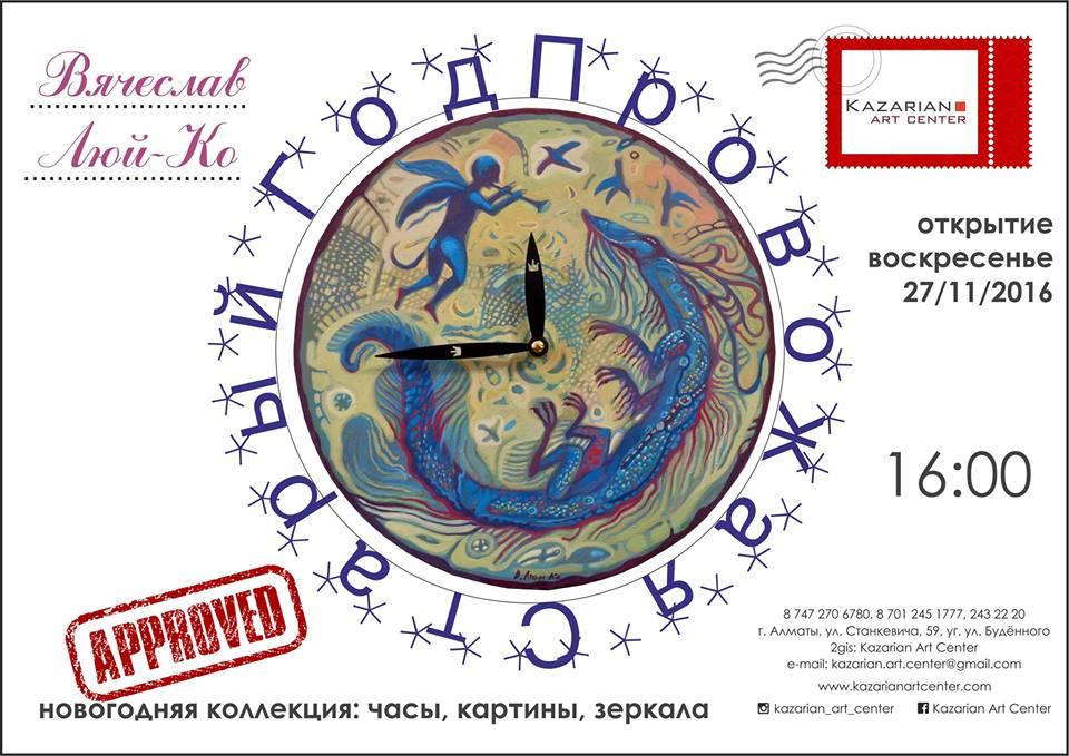 Выставка Вячеслава Люй-Ко «Провожая Старый Год»