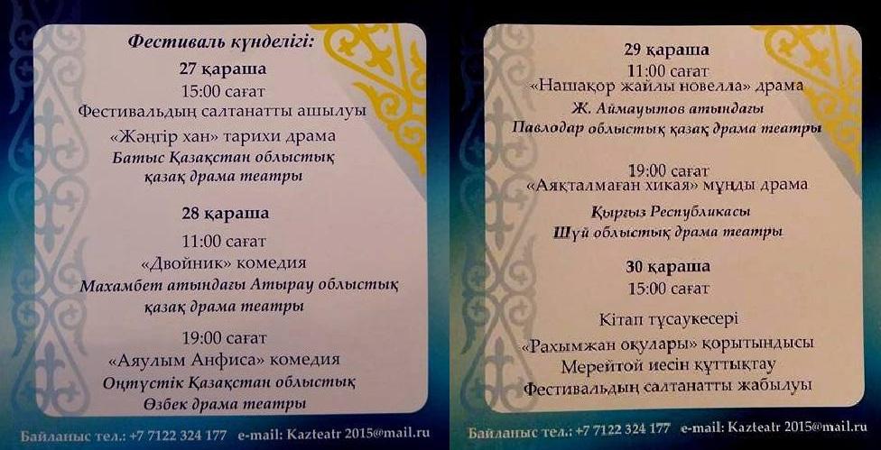 Рахымжан Отарбаевтың халықаралық театр фестивал