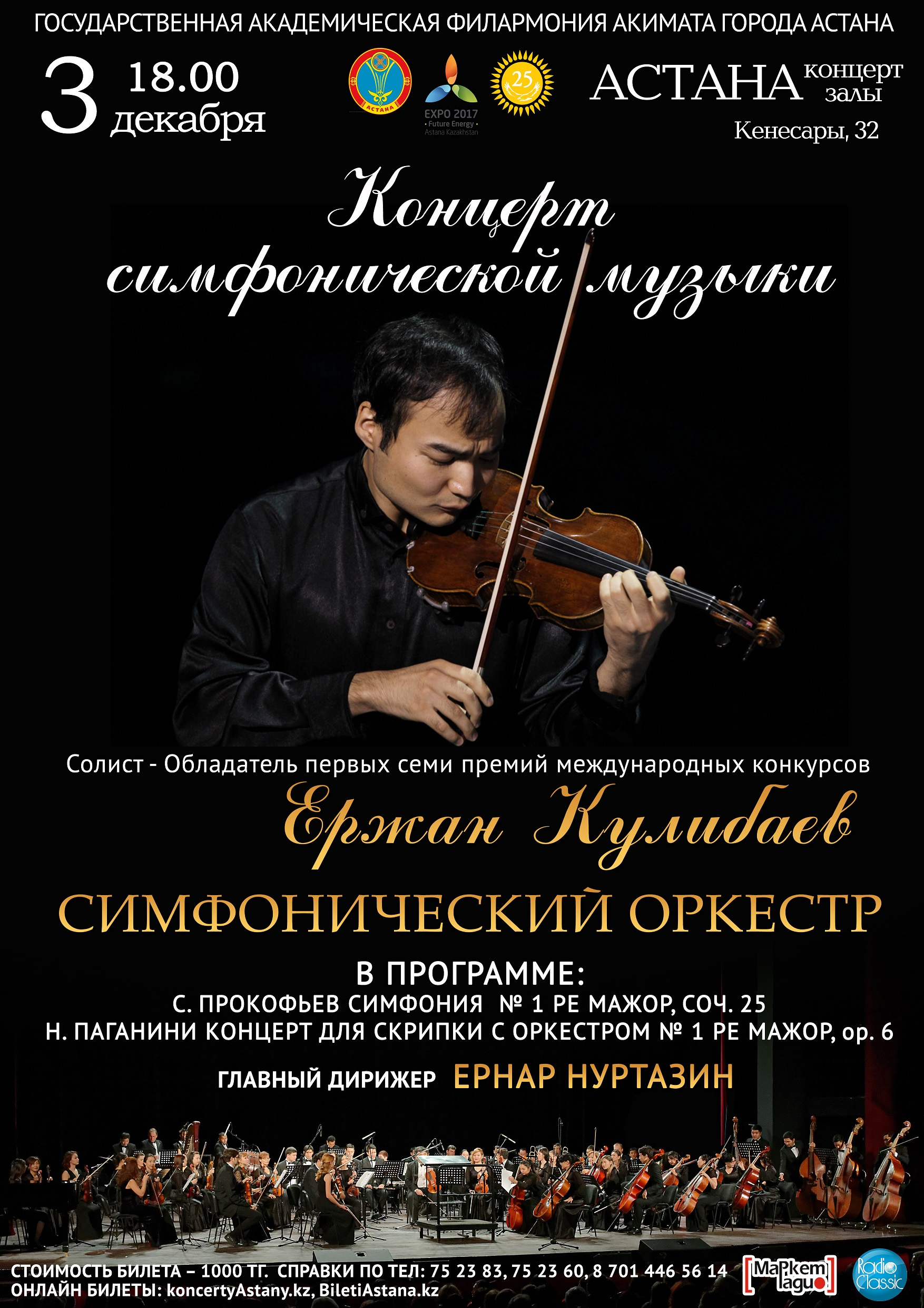 Симфонический оркестр, солист Ержан Кулибаев