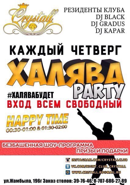 Халява PARTY