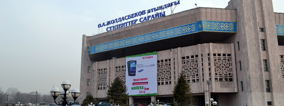 Дворец студентов им. У. Жолдасбекова